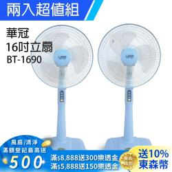 2入組↘華冠 16吋固定式電風扇BT-1690