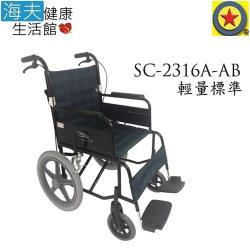 海夫 輪昇 輕量 通用型 輪椅SC-2316A-AB