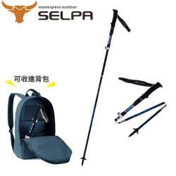 韓國SELPA 特殊鎖點碳纖維鋁合金登山杖(男/女款任選)