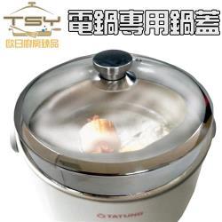 TSY歐日廚房臻品10人份電鍋專用加高強化玻璃鍋蓋