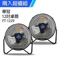 2入組↘華冠 12吋鋁葉桌扇電風扇FT-1229