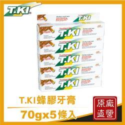 T.KI蜂膠牙膏70gX5件組