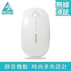 WINTEK 靜音無線滑鼠1800