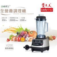 貴夫人 生機博士全營養調理機 V200