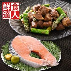 鮮食達人 骰子牛排+厚切鮭魚 海陸雙拼組(骰子牛*4+厚切鮭魚*2)