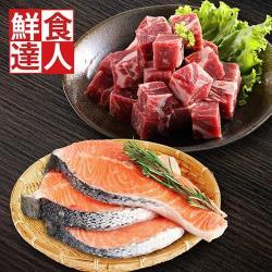 鮮食達人 骰子牛排+嫩切鮭魚 海陸雙拼組(骰子牛*4+嫩切鮭魚*4)