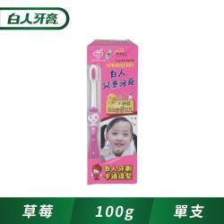 【白人】兒童牙膏100g+刷 (草莓口味)