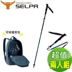 韓國SELPA 特殊鎖點碳纖維鋁合金登山杖 2入
