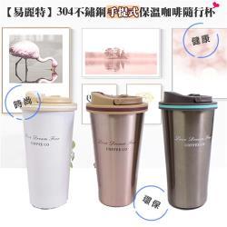 易麗特  304不鏽鋼手提式保溫咖啡隨行杯2入