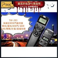 PIXEL品色NIKON無線電定時快門線遙控器TW-283/DC0(台灣總代理,開年公司貨),相容Nikon尼康MC-36/MC-30