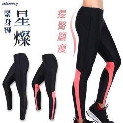 HODARLA 女星燦緊身長褲-慢跑 路跑 緊身褲 束褲 內搭褲 顯瘦 台灣製