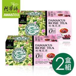 【阿華師茶業】玫瑰花茶 (2gx18包)-2盒組