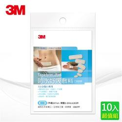 3M 防水好吸敷料-3公分傷口專用 (10入組)