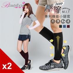 BeautyFocus 360D專利機能壓縮小腿套 2雙組(N2397)