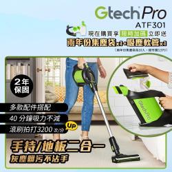 Gtech 小綠 Pro 專業版集塵袋無線除蟎吸塵器 (限量送軟管+2年份集塵袋)