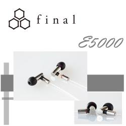 日本老廠 Final Audio E5000 代理公司貨 保固一年 經典好聲音 不繡鋼日式精緻美學工藝 可換線式耳機