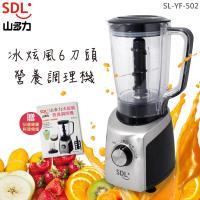 【山多力】冰炫風六刀頭營養調理機 (SL-YF502)