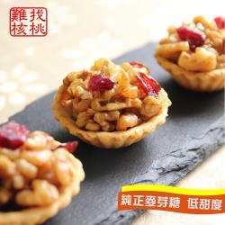 【難找核桃】低甜度 蔓越莓核桃塔(10入/盒)X1盒組-附提袋