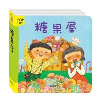 【華碩文化】糖果屋-P013