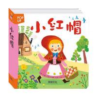 【華碩文化】小紅帽-P009