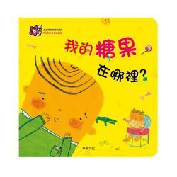 【華碩文化】探索領域-我的糖果在哪裡?