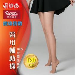 華貴120丹尼防止靜脈曲張100%全彈性醫用輔助褲襪(膚-黑4色款)8雙入NO.5660