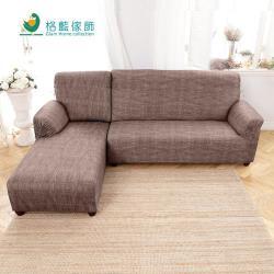 格藍傢飾-超彈性L型涼感沙發套-二件式-禪思咖