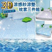 Victoria 3D涼感紗雙人涼墊枕套三件組(三款任選)