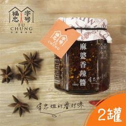 福忠字號-麻婆香辣醬x2罐