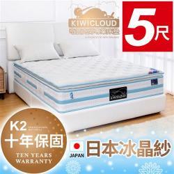 KiwiCloud專業床墊-K2 塔斯曼 獨立筒彈簧床墊-5尺標準雙人