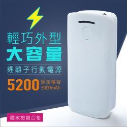 【H-EAGLE】輕巧型5200行動電源