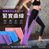 Concern康生 緊實曲線瑜珈彈力帶 (三色)CON-YG062