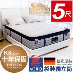 KiwiCloud專業床墊-K8 但尼汀 獨立筒彈簧床墊-5尺標準雙人