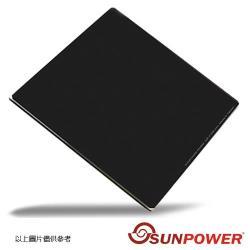 SUNPOWER 100X100mm ND0.6 ND6 方型 玻璃 減光鏡(100X100,湧蓮公司貨)減2格