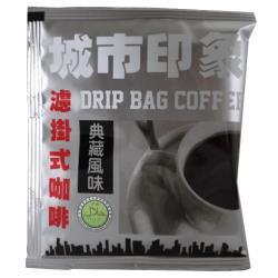 城市印象 濾掛式咖啡黃金特選(50入)