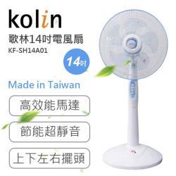 Kolin歌林 14吋電風扇-藍 KF-SH14A01