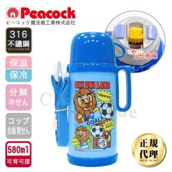 Peacock日本孔雀兒童隨身316不銹鋼保冷保溫水壺580ML藍運動獅