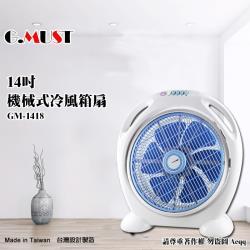 G.MUST台灣通用14吋機械式冷風箱扇GM-1418