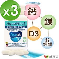 【赫而司】愛克明紅藻鈣+維生素D3(60錠*3罐)(愛爾蘭Aquamin-F海藻鈣片)維持骨骼健康