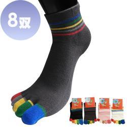博脩斯 Perseus , 抗菌除臭彩色棉材質五趾短襪~8雙