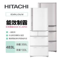 登記送西堤餐券2張+大同電鍋★HITACHI日立日本製483公升一級能效五門變頻冰箱R-S49HJ /RS49HJ