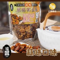 太禓食品 嗑蠶澳洲藥膳蠶豆酥五路財神系列(350g/包) 蒜味