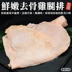 海肉管家-嚴選生鮮去骨鮮嫩雞腿排(22隻/每隻250g±10%)