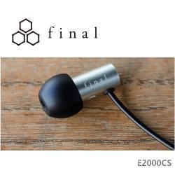 Final Audio E2000C/E2000CS 2017日本VGP金賞 附耳麥入耳式耳機 2色