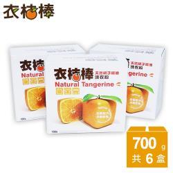 衣桔棒 抗皺新配方-冷壓橘油亮白洗衣粉700gx6盒