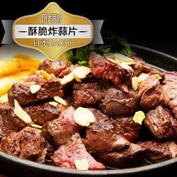 豪鮮牛肉 蒜片沙朗骰子牛9包(200g/包)
