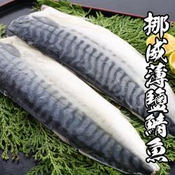 海鮮王  挪威薄鹽鯖魚 *5片組(140-160g±10%/片)