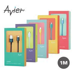 【Avier】Micro USB 2.0充電傳輸線_Android 專用/1M(黑/白/黃/藍/綠彩盤)