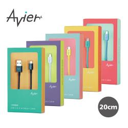 【Avier】Micro USB 2.0充電傳輸線_Android 專用/20CM(黑/白/黃/藍/綠彩盤)
