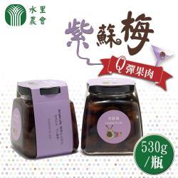水里農會   紫蘇梅 (530g-瓶) x2瓶一組